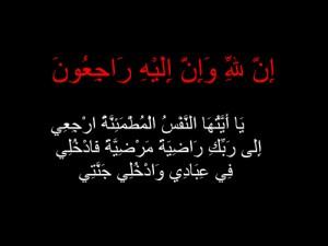 Takziah Atas Pemergian Ustaz Rosni bin Ali