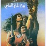 WANITA, FEMINISME & ISLAM