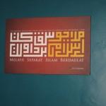 Melayu Sepakat Islam Berdaulat atau Muslim Sepakat Islam Berdaulat?